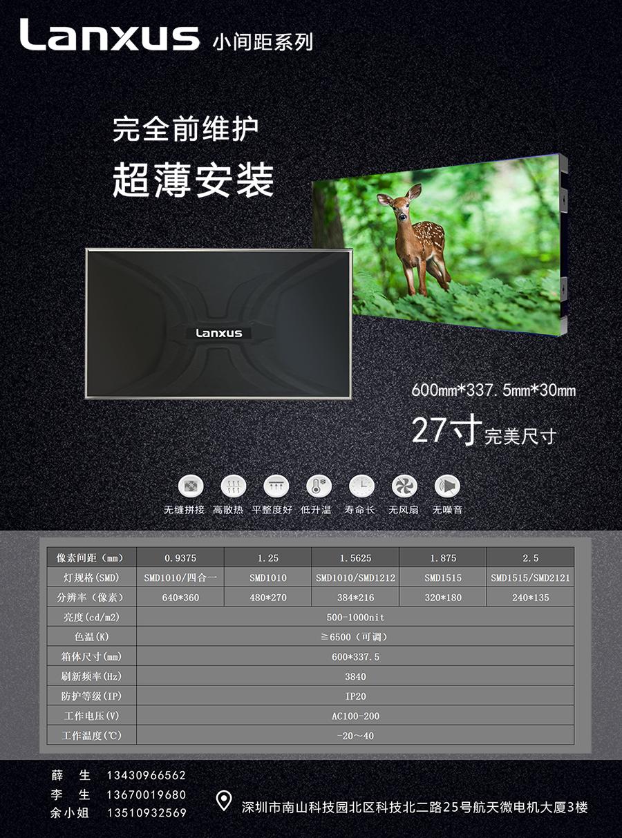 小间距LED屏幕-LX-L600A