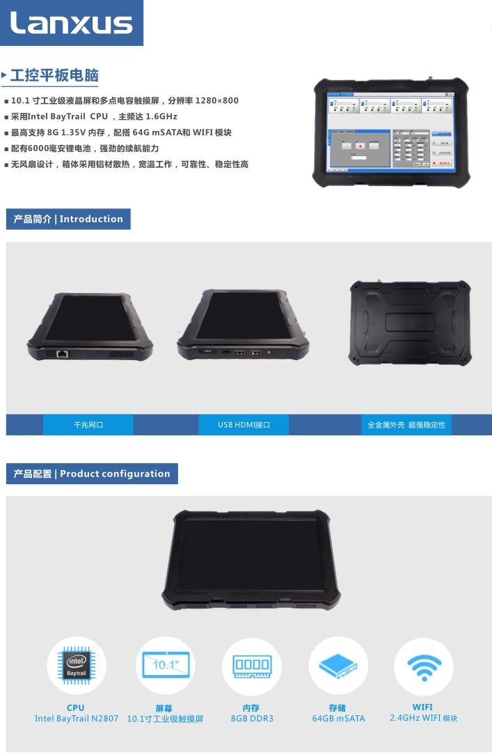 工控平板电脑